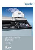 遠心機総合カタログ 2021-2022